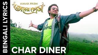 Char Diner Song with Bengali Lyrics | Amar Prem Bengali Movie 2016