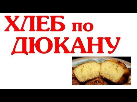 Домашний хлеб по диете Дюкана