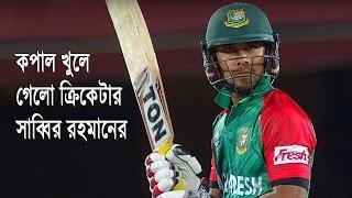 কপাল খুলে গেলো বাংলাদেশের হার্ডহিটার ব্যাটসম্যান সাব্বির রহমান | Sabbir Rahman | Bangla News Today