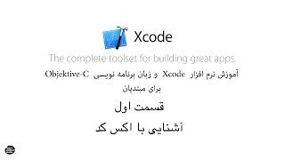 آموزش برنامه نويسى Objective-C و نرم افزار Xcode ، قسمت اول -١- آشنايي با اكس كد