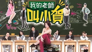 我的老師叫小賀 My teacher Is Xiao-he Ep0253