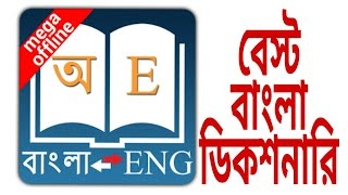 Bangla English Dictionary review by OnlineTube
