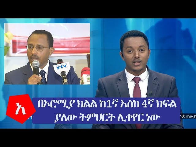 In Oromia Region From Grade 1 Up to 4 Education Curriculum Is Going To Be Changed