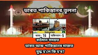 Compare between India and Pakistan in Assamese, ভাৰত আৰু পাকিস্থানৰ তুলনা, || Newton Pegu ||