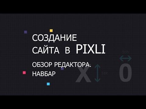 Обзор редактора PIXLI. Часть 4. Навбар