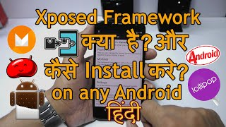 Xposed Framework What is? How To Install on Any Android (Root) HINDI