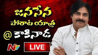 LIVE | JanaSena Chief Intreraction with Kakinada SEZ Victims | JanaSena Porata Yatra  | NTV LIVE