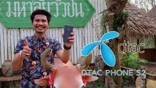 Dtac phone S2  โทรศัพท์มือถือคุณภาพเยี่ยม ราคาประหยัด จากดีแทค