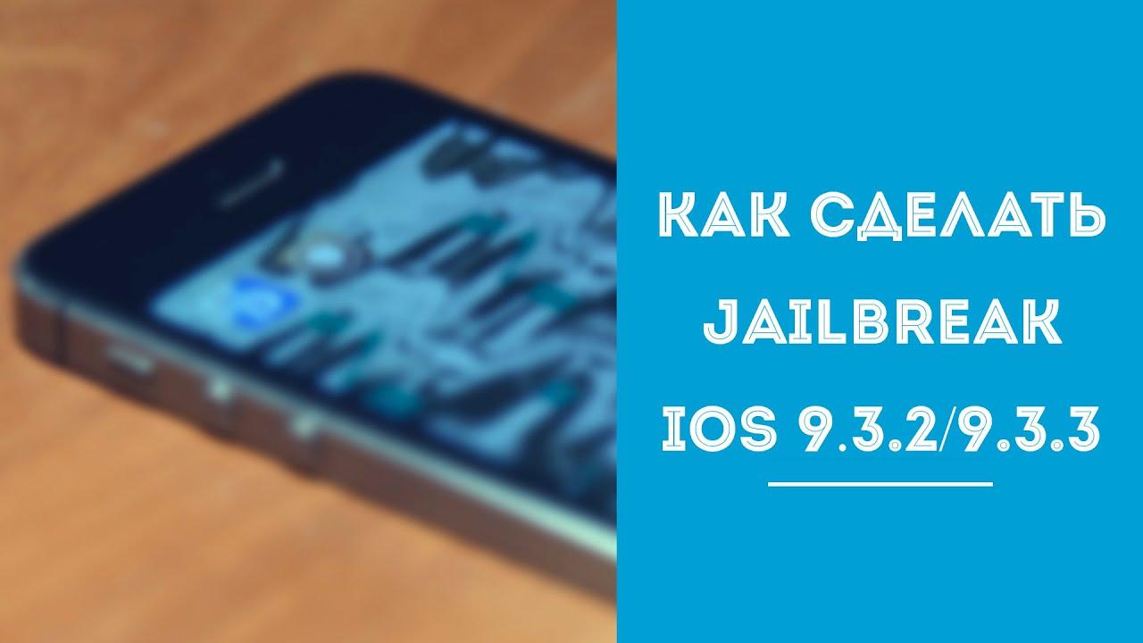 Как сделать джейлбрейк ios 7.1.2 на iphone 4