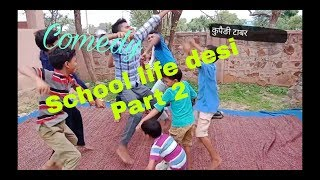 # School life desi Part - 2