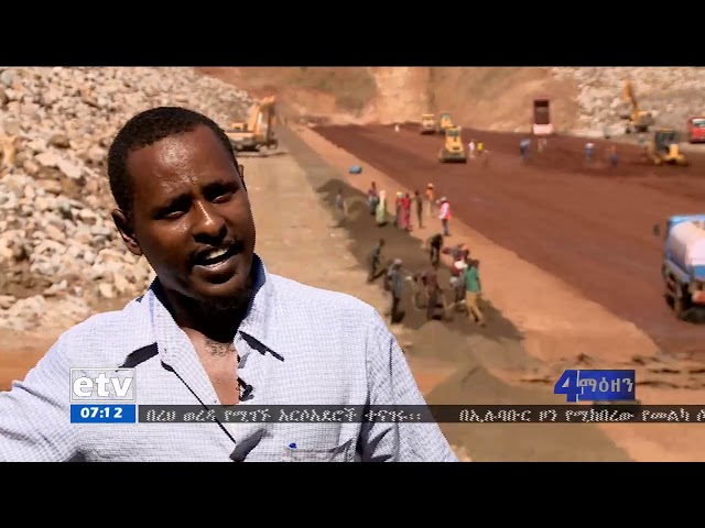 EBC Latest Amharic News | Ethiopian News November 26,2018