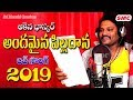 Andhamaina Pilla Dhana ||  Telangana Folk Songs || Privat VIdeo Songs || Latest Private Songs