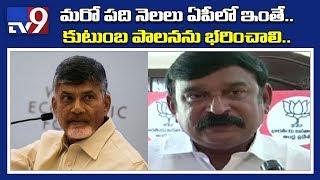 BJP leader Vishnu Kumar reddy criticises TDP