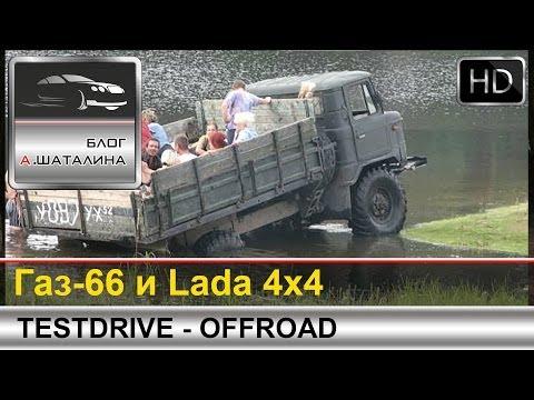 Озеро Унзово Тест-драйв Газ-66 помогает Ниве