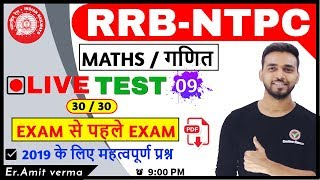 RRB NTPC 2019 | Maths by Amit Sir | Live Test | 9 PM | Class-09