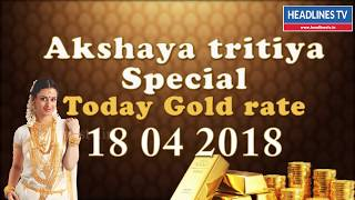 Akshaya Tritiya Special | Today Gold Rate in India 18 April 2018