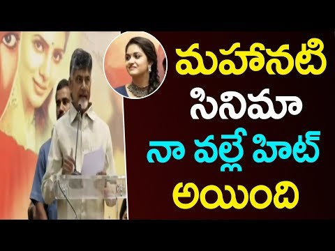 CM Chandrababu Naidu Speech At Mahanati Success Celebrations In Amaravati | Keerthy Suresh