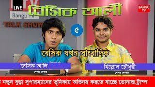 Download কমেডি সিরিজ বেসিক আলী ৫ বেসিক যখন সাংবাদিক| Bangla Comedy Natok Basic Ali 5 3Gp Mp4
