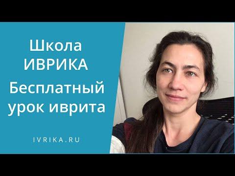 Уроки иврита - видео