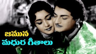#Jamuna Telugu Old Super Hit Video Songs