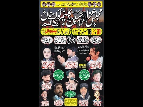 Live Majlis e aza  | 31 May 18 Jaith 2019| Drabar Kilan wali sarkar punowal sialkot