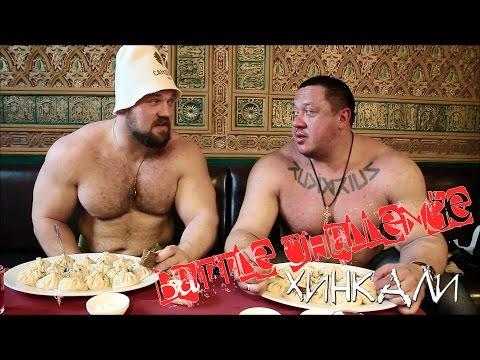 Заруба по поеданию 2,25 кг хинкали [Хинкали Battle Challenge #2]
