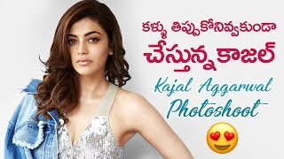 Kajal Aggarwal STUNNING Photoshoot Video | Kajal Agarwal Latest Videos | Telugu FilmNagar