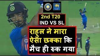 India Vs Sri Lanka 2nd T20: KL Rahul Stunning Six in 2nd T20   Headlines Sports