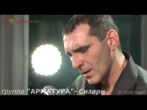 группа АРМАТУРА СИЗАРИ  © Rival Music