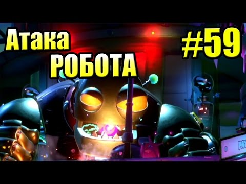 САДОВОЕ ПОБОИЩЕ! #59 — Plants vs Zombies Garden Warfare 2 {PS4} — Атака РОБОТА