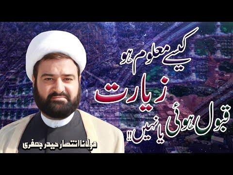 Kaisay Maloom Ho Zaiyarat Qubool Hui K Nahin !! | Maulana Intisar Haider Jaffari | 4K