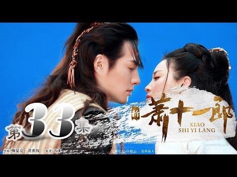 陸劇-新蕭十一郎-EP 33