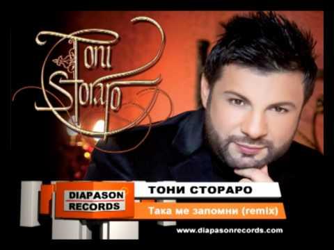 Тони Стораро - Пак те искам***ремикс