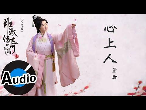 景甜 - 心上人 (官方歌詞版) - 電視劇《班淑傳奇》片尾曲