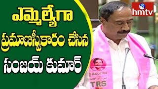 M Sanjay Kumar Takes Oath As MLA In Assembly | Telangana MLAs Oath Ceremony LIVE | hmtv