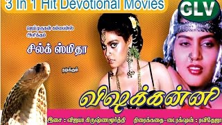 VISHA KANNI Tamil Devotional  Super hit Movie Starring:Silk Smitha & other