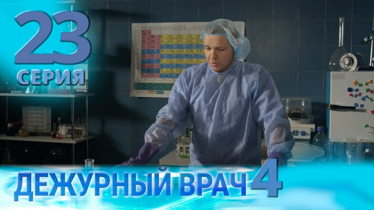 ДЕЖУРНЫЙ ВРАЧ-4 / ЧЕРГОВИЙ ЛІКАР-4. Серия 23