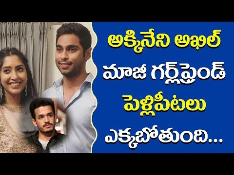 Akkineni Akhil Ex Girl Friend Shriya Bhupal Got Married ll Upasana ll Pulihora News