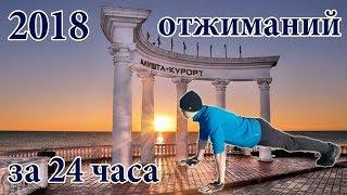 2018 Отжиманий за 24 часа в Крыму!!!