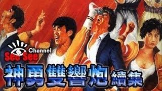 高清國語 《神勇雙響炮 續集》 元彪、盧冠廷、惠英紅 主演