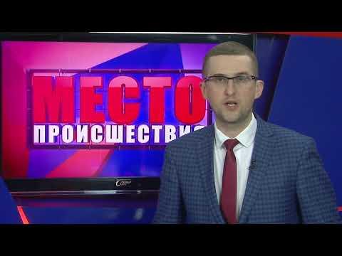 """""""Место происшествия"""" выпуск 25.04.2018"""