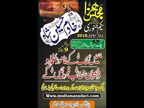 Majlis e Aza | 1 Jan 2018 | Barsi Zakir Syed Khadim Hussain SHah | Chak No 38/10.R Khanewal