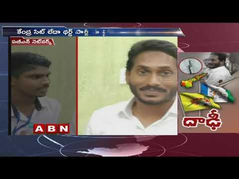 రిజిస్టర్ పోస్టులో వైఎస్ జగన్ కి నోటీసులు | Police Speeds up Investigation over Jagan Stabbing Case