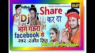 तनि शैर कद भाङ्ग गौरा FaceBook से-Tani Share Kad Bhang Gaura FaceBook Se Dj Bol Bam Song