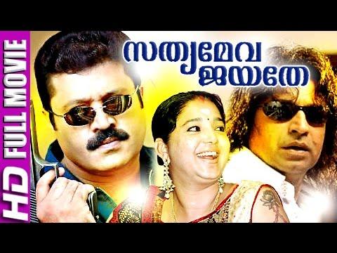 Malayalam Full Movie   Sathyameva Jayathe   Suresh Gopi Malayalam Full Movie New Releases thumbnail
