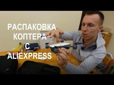 РАСПАКОВКА КВАДРАКОПТЕРА С АЛИЭКСПРЕСС / DJI SPARK C ALIEXPRESS