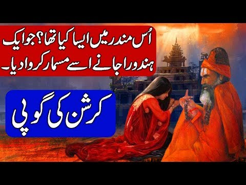 Krishna Mandir ka Raaz / Story of King Aurangzeb. Hindi & Urdu