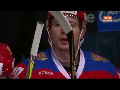 Шведские игры-2018. Швеция - Россия - 3:1