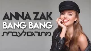 Download Lagu Anna Zak - Bang Bang | מתורגם לעברית Gratis STAFABAND