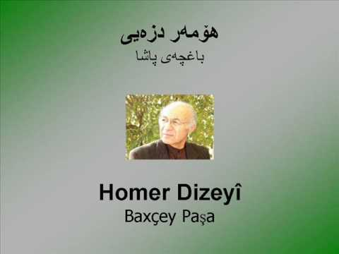 Homer Dizeyî - Baxçey Paşa - هۆمهر دزهیی - باغچهی پاشا